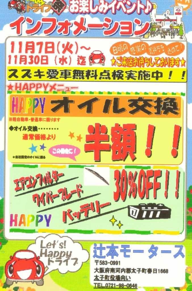 110c-aki2016